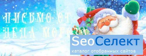 Письмо от Деда Мороза - http://письмоотдедамороза.укр