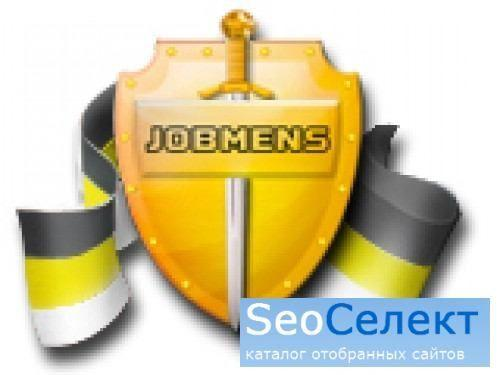 Работа в охране и безопасности - http://jobmens.ru
