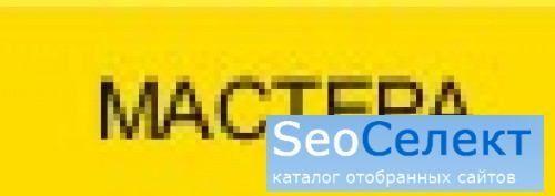 Мастер ремонта квартир - http://merisa.ru