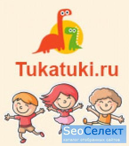 Интернет-магазин детских товаров Tukatuki - https://tukatuki.ru