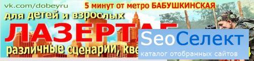 Лазертаг клуб Батальон спортивный тактический - http://dobey.ru/