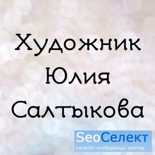 Услуги художника Юлии Салтыковой - https://saltykova-art.ru/