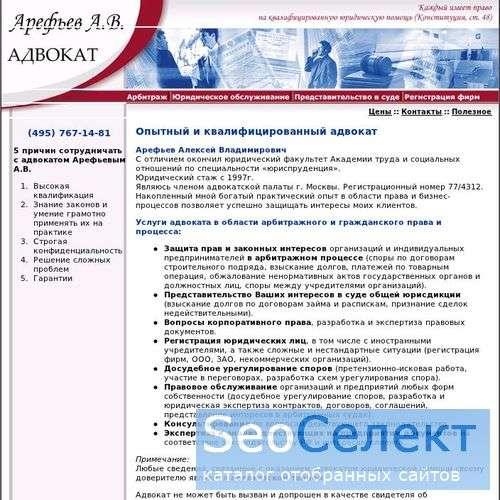 Юридические услуги адвоката в Москве. Арбитраж - http://www.advokatmos.ru/