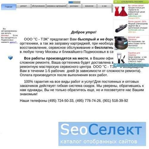 c-тэк - http://org-master.narod.ru/