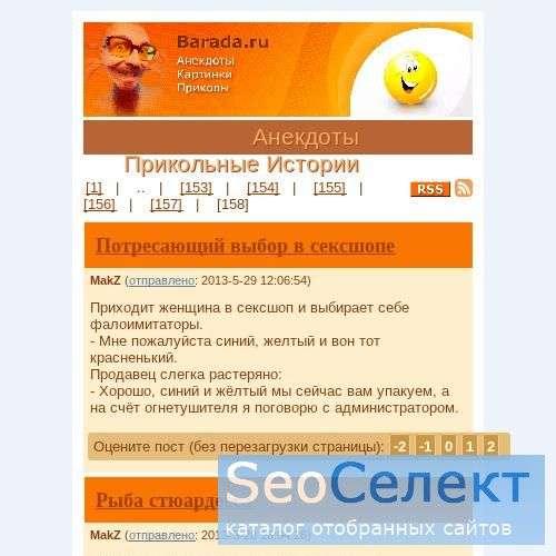 Барада всех мастей! - http://barada.ru/