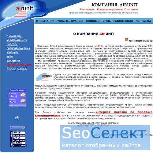 AirUnit - http://airunit.ru/