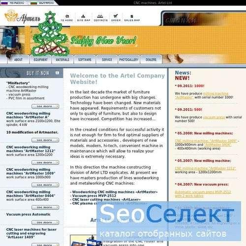 Артель ЛТД - станки с ЧПУ. - http://www.cnc.mk.ua/