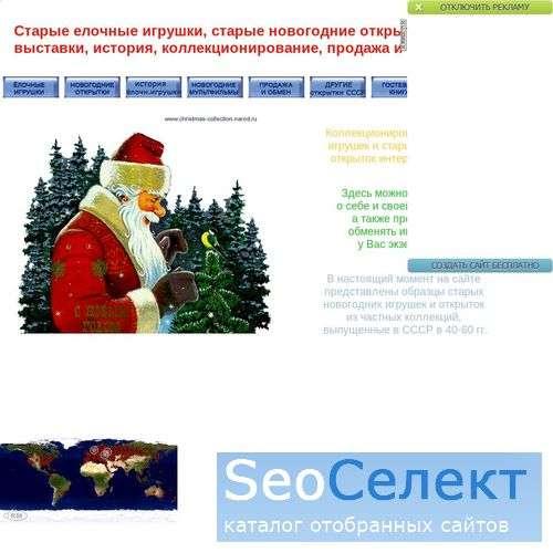 Старые елочные игрушки, старые новогодние открытки - http://christmas-collection.narod.ru/