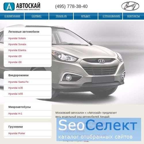 продажа автомобилей в Москве - http://www.hyundai-online.ru/