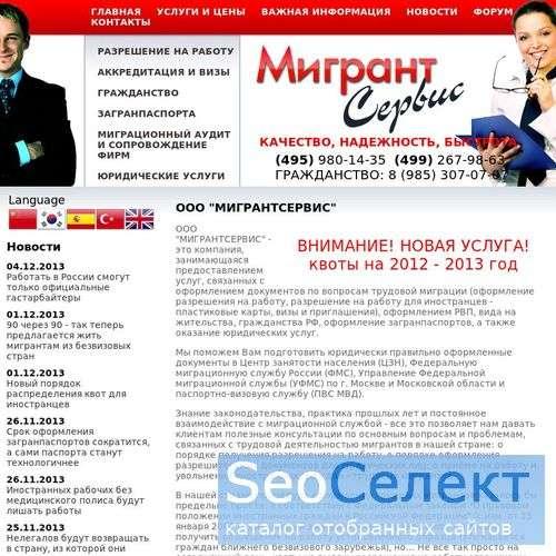Разрешения на работу в России. - http://www.migrator.ru/