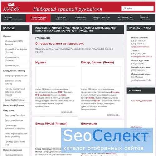 Товары для рукоделия, вышивки, вязания (опт) - http://www.vdvkiev.com.ua/