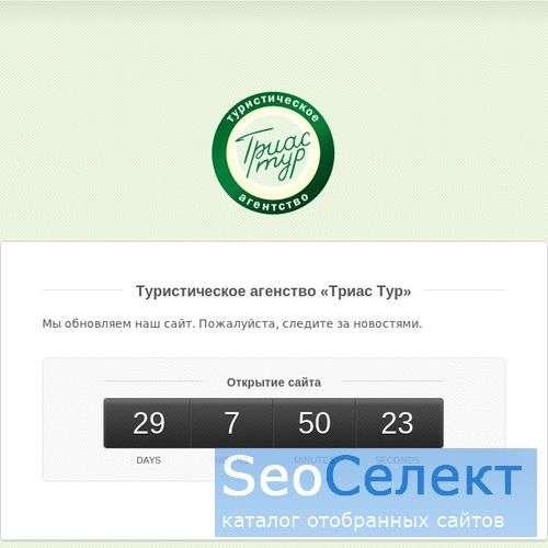 ТРИАС-ТУР - вібор туров он-лайн - http://www.triastour.com.ua/