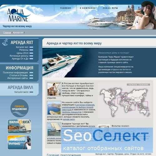 аренда парусных и моторных яхт по всему миру - http://www.aqua-marin.ru/