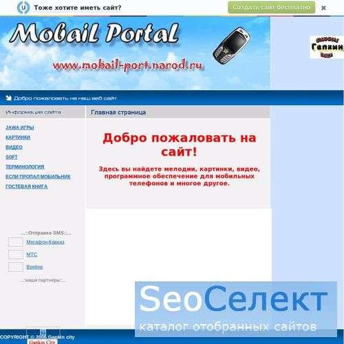Mobail portal - http://www.mobail-port.narod.ru/