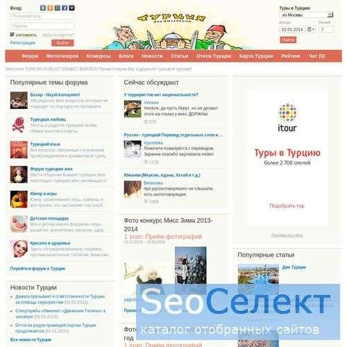 Мармарис, цены на отдых в Турции, туризм - http://turkey-info.ru/