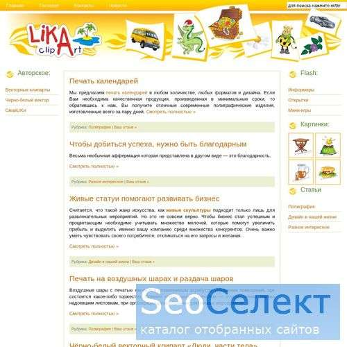 LiKA-Clipart - коллекция векторных клипартов - http://www.lika-clipart.ru/