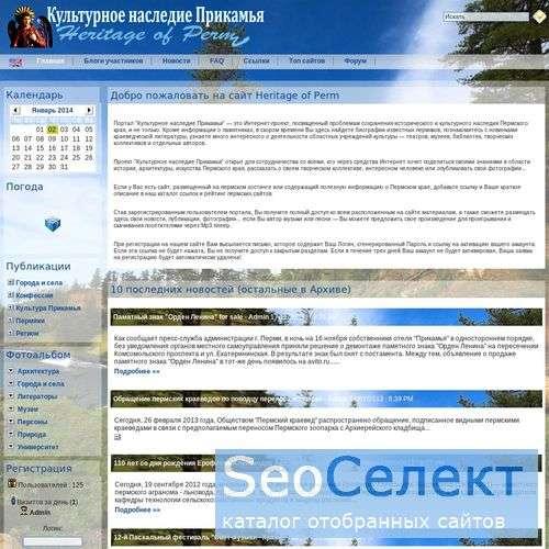 Культурное наследие Прикамья - http://heritage.perm.ru/