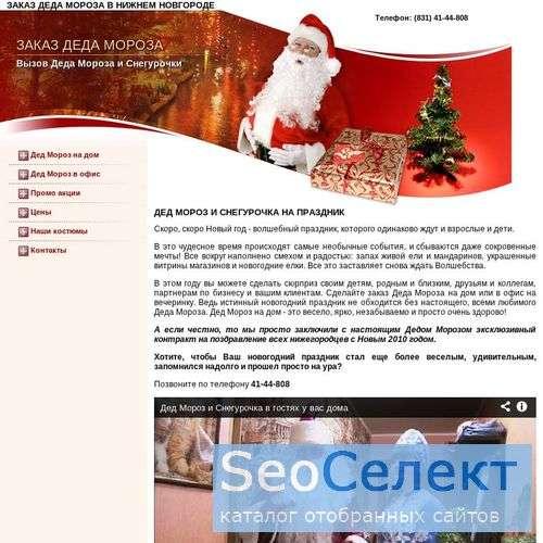 """Агентство торжеств """"Седьмое небо"""" - http://www.7nebo.nnov.ru/"""