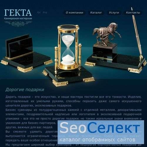 Бизнес-сувениры и подарки из камня - http://gekta.ru/