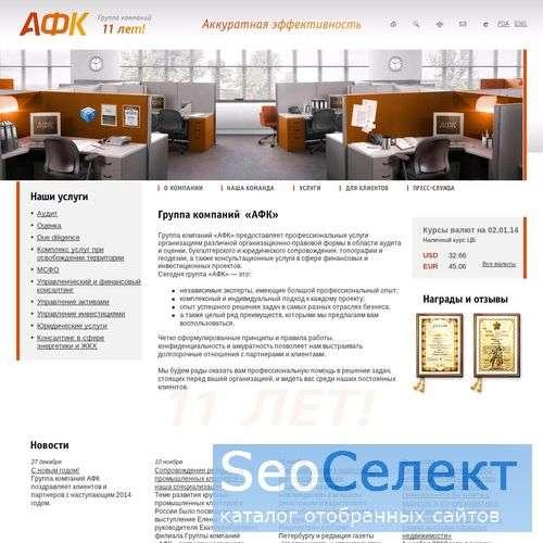АФК-Аудит - Аудит, Финансы, Консалтинг - http://www.afk-audit.ru/
