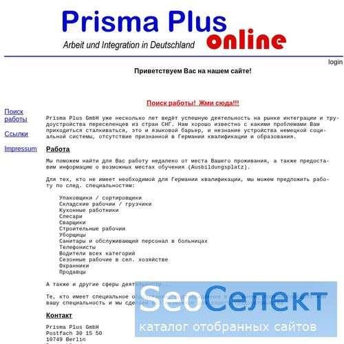 Работа в Германии (Prisma Plus GmbH) rabota, job - http://www.pp-24.de/
