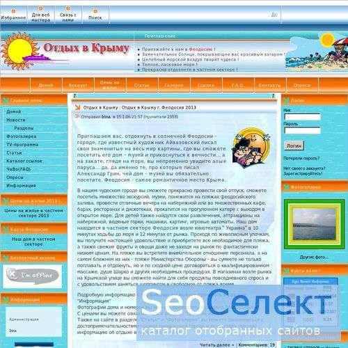 Частный отдых в Крыму. Феодосия - http://www.krym.dvdboom.ru/