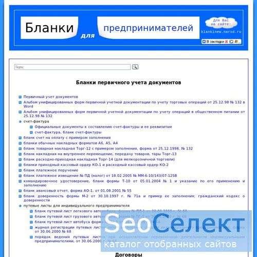 Бланки для  предпринимателей - http://blankinew.narod.ru/