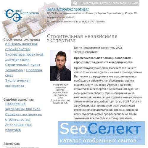 Независимое агентство строительных экспертиз - http://www.stroy-expertiza.ru/