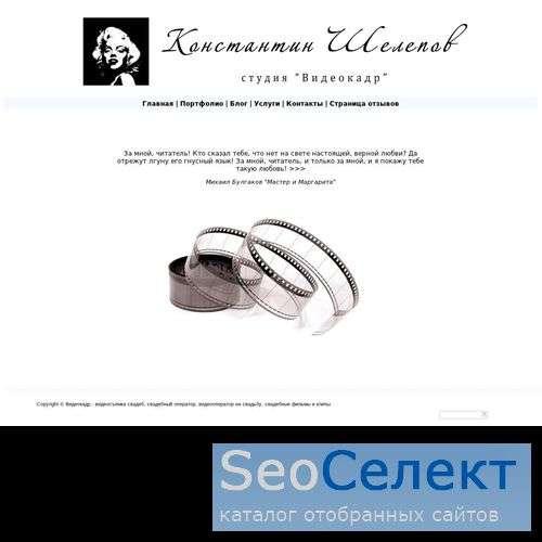 Видеосъемка свадеб - http://www.videokadr.ru/