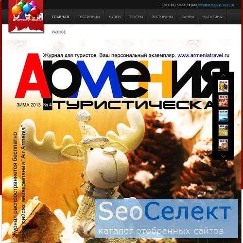 Армения | ARMENIATRAVEL.RU | Ереван - http://www.armeniatravel.ru/