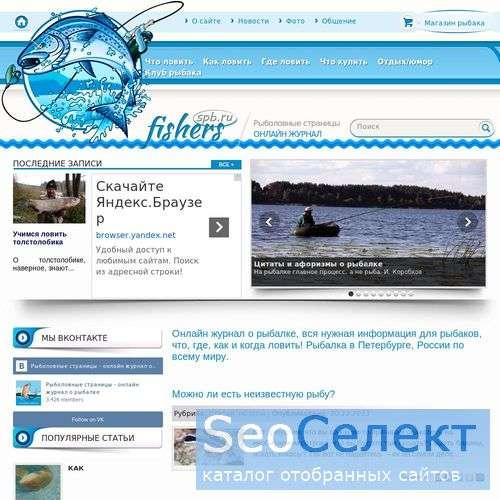 fishers.spb.ru - Рабалка в Петербурге - http://www.fishers.spb.ru/