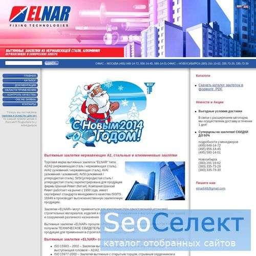 цепи, метизы - http://www.elnar.ru/