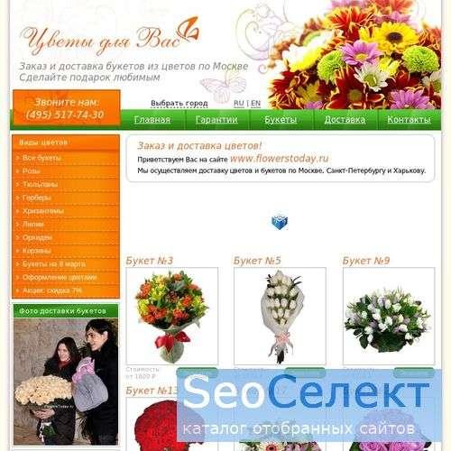 Flowerstoday.ru - доставка цветов по Москве - http://www.flowerstoday.ru/
