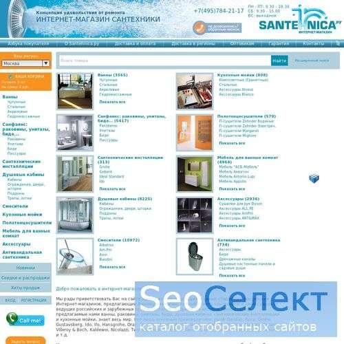 Сантехника в интернет-магазине SantehniCa.ru - http://www.santehnica.ru/