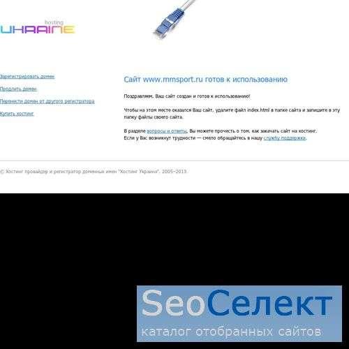 Спортивное средство массовой информации - http://www.mmsport.ru/
