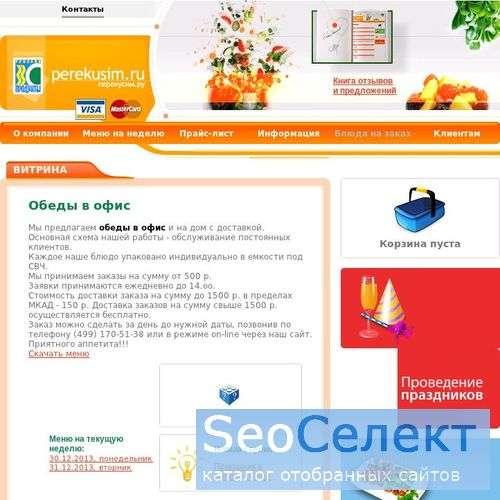 Доставка салатов в офисы на Кэйтис - http://www.perekusim.ru/