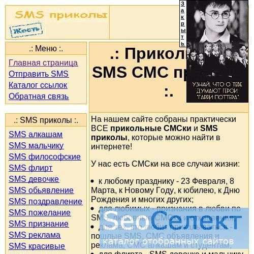 Прикольные SMS поздравления - http://solobon.land.ru/