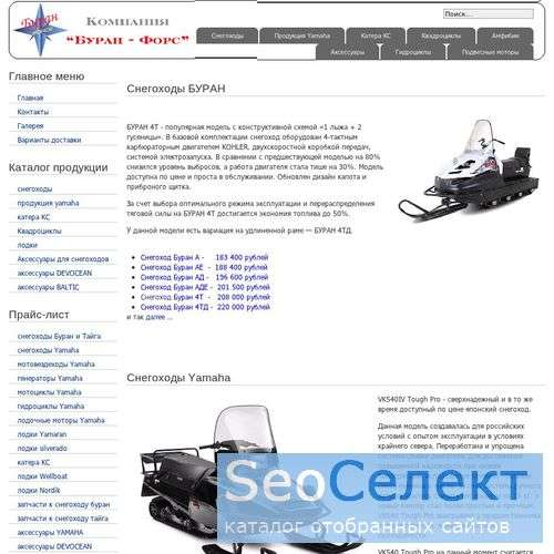 Снегоходы Буран,Тайга и Yamaha. Запчасти и ремонт. - http://www.buran-force.ru/