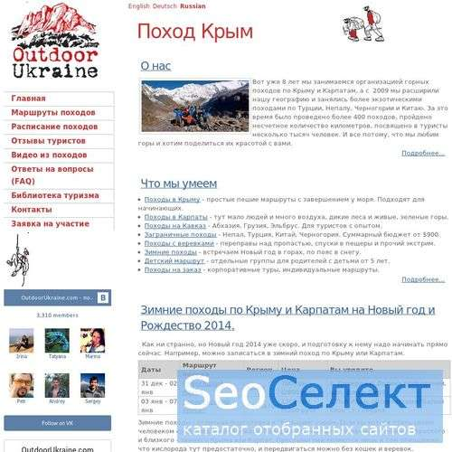 Outdoor Ukraine - горные походы в Крыму и Карпатах - http://www.outdoorukraine.com/