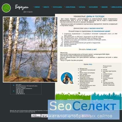 "Пансионат ""Березки"" - http://berezky.ru/"