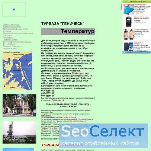 Отдых  Арабатская стрелка - http://turbazgenich.narod.ru/