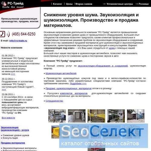 Шумоизоляция, звукоизоляция. Установка, продажа. - http://www.rs-trade.ru/
