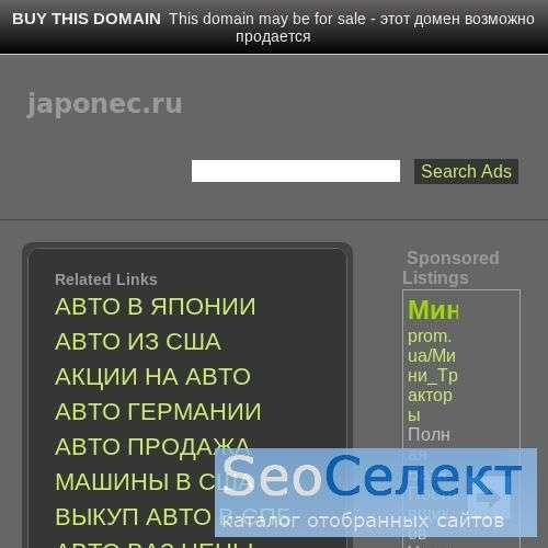 Продажа японских автомобилей - http://www.japonec.ru/