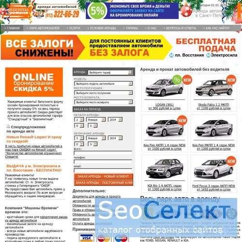 Прокат автомобилей - http://www.rent-cars.ru/