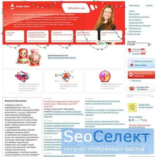 Альфа Банк - http://www.alfabank.ru/