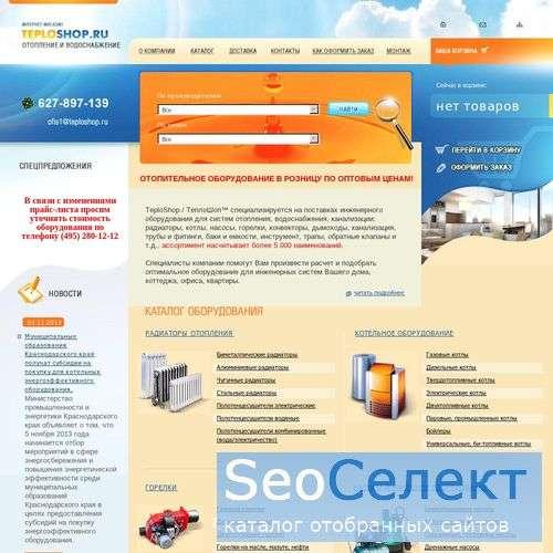 ТеплоШоп - отопительное оборудование - http://www.TeploShop.ru/