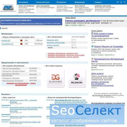 Авто Портал Екатеринбурга - http://www.autofirm.ru/