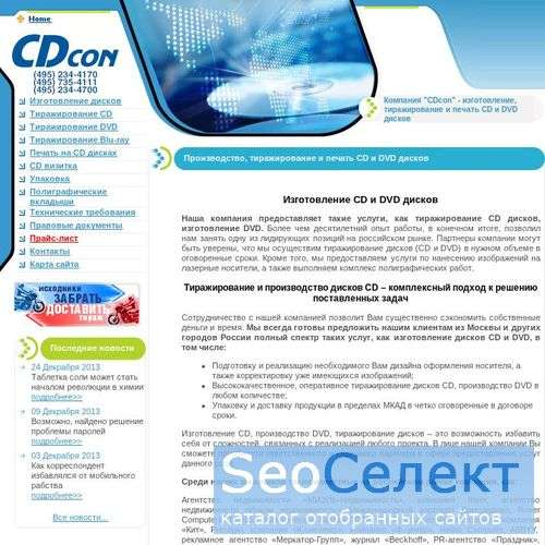 Континент - http://www.cdcon.ru/