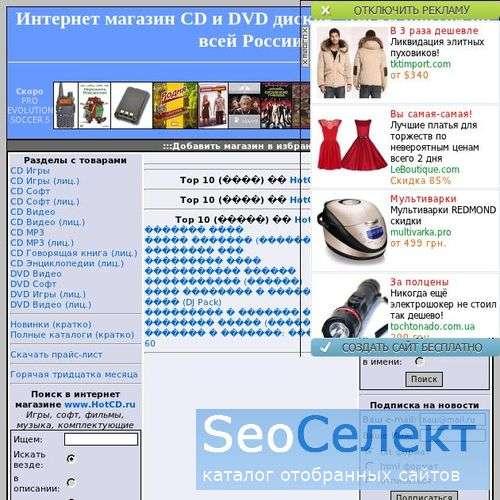 CD, DVD диски почтой по всей России. Интернет магазин.  - http://www.buy-disk.narod.ru/