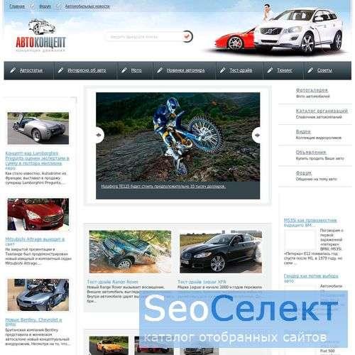 Снегоходы - Автоконцепт - Мотосалон - http://www.avtoconcept.ru/